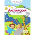 Английский до школы. Развивающий курс английского  языка 5-6 лет