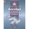 Алгебра и начала анализа. 10 класс. Учебник. Базовый и углубленный уровни