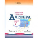 Алгебра. Рабочая тетрадь. 7 класс. В 2-х частях. Часть 1. К учебнику Ю.Н. Макарычева