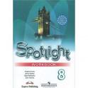 Spotlight 8: Workbook / Английский язык. 8 класс. Рабочая тетрадь