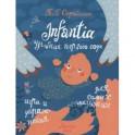 Infantia : учебник первого года. Игры и упражнения для самых маленьких