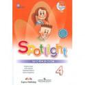 Spotlight. Английский язык. Английский в фокусе. 4 класс. Рабочая тетрадь