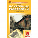 Поурочные разработки по литературе. 8 класс. Универсальное издание. ФГОС