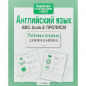 Английский язык.ABC-book & прописи
