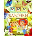 Самые красивые бабочки. Детская энциклопедия