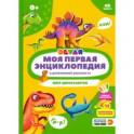 Моя первая энциклопедия DEVAR. Мир динозавров