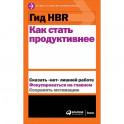 Гид HBR.Как стать продуктивнее