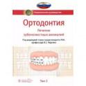 Ортодонтия. Национальное руководство. В 2-х томах. Том 2