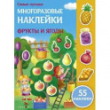 Фрукты и ягоды (55 наклеек)
