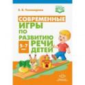 Современные игры по развитию речи детей 5-7 лет(ФГОС)