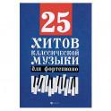 25 хитов классической музыки. Нотные издания для фортепиано