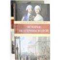 История Екатерины Второй. В 2-х томах