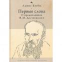Первые слова: о предисловиях Ф.М. Достоевского