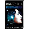 Интеллектуальная женщина-миф или реальность?