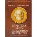 Еврипид и его трагедийное творчество