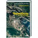 Чернобыль.История катастрофы