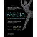 Fascia. Что это такое и почему это важно