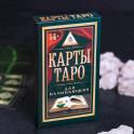 """Карты Таро """"Для начинающих"""", Ленорман"""