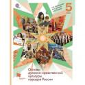 Основы духовно-нравственной культуры 5 класс