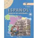 Испанский язык. 5 класс. Рабочая тетрадь. С online поддержкой. ФГОС