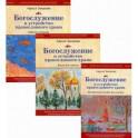 Богослужение и устройство православного храма. Комплект из 3-х частей