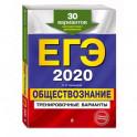 ЕГЭ-2020. Обществознание. Тренировочные варианты. 30 вариантов