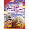 Приключения Мохнатика и Веничкина в школе Великого Волшебника