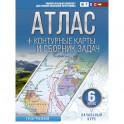 Атлас + контурные карты 6 класс. Начальный курс. ФГОС