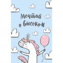 Блокнот. Единороги (Мечтай о высоком!), 138х212мм, мягкая обложка, SoftTouch, 64 стр.