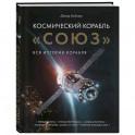 """Космический корабль """"Союз"""""""