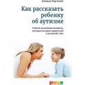 Как рассказать ребенку об аутизме