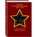Великая Отечественная война 1941—1945 гг.