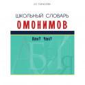 Школьный словарь омонимов.Кто? Что?