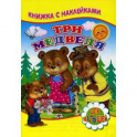 Книжка с наклейками. Три медведя