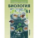 Общая биология. 11 класс. Учебник. Углубленный уровень