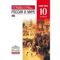 Россия в мире. 10 класс. Учебник. Базовый уровень. Вертикаль