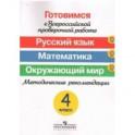 Русский  язык. Математика. Окружающий мир 4 класс