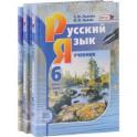 Русский язык. 6 класс. Учебник. В 3 частях (комплект из 3 книг)