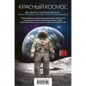 Красный Космос (комплект из 2 книг)