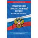 Гражданский процессуальный кодекс Российской Федерации. Текст с изменениями и дополнениями на 2 февраля 2020 года