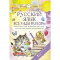 Русский язык. Все виды разбора: фонетический, по составу, морфологический, разбор предложения