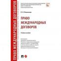 Право международных договоров.Уч.пос