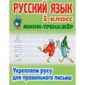 Русский язык 1 кл.Укрепляем руку для правильного письма