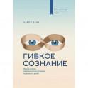 Гибкое сознание (новая обложка)