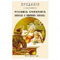 Предания о народных русских суевериях, поверьях