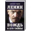Ленин. Вождь и его тайны