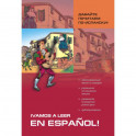 Давайте почитаем по-испански! Пособие по чтению и аудированию