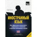 Иностранный язык. Как эффективно использовать современные технологии в изучении иностранных языков. Английский (британский) язык