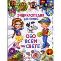 Энциклопедия для детей. Обо всем на свете