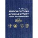 Арийские истоки античных культур: ранние миграции народов
